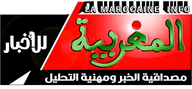 جريدة المغربية للأخبار